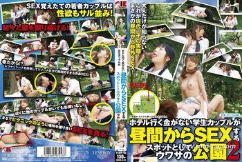 [中文]以學生情侶大白天起就SEX為景點的傳說公園 2