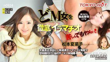 Tokyo Hot n0924