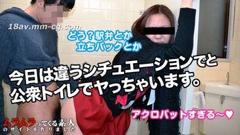 最新muramura 082614_120 與乾淨的姐姐公廁露出做愛