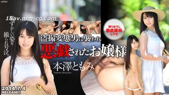 Tokyo Hot n0964 惡戲孃樣 本澤Tomomi
