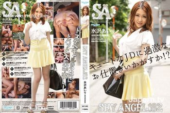 Sky Angel Vol.182 水澤 Airi