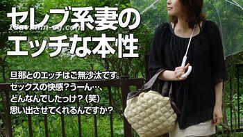 最新pacopacomama 102214_273 虛假報導揭露名人妻的本性 村田志穗