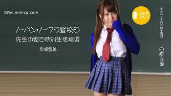 最新一本道 102414_909 永瀨裡美 爆乳女學生徹底指導