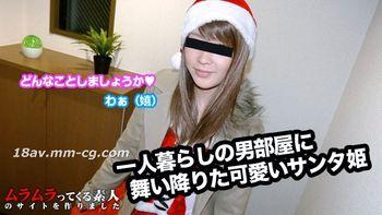最新muramura 122014_167 單身屌絲收到最最喜愛的聖誕禮物 佐木梓