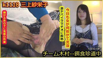 Tokyo Hot k1118 餌食牝 三上紗榮子 Saeko Mikami