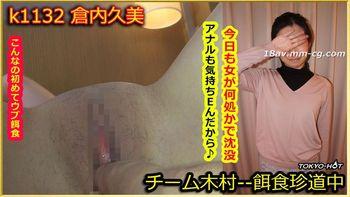 Tokyo Hot k1132 餌食牝 倉內久美 Kumi Kurauchi