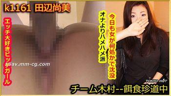 Tokyo Hot k1161 餌食牝 田邊尚美
