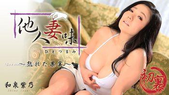 最新heyzo.com 0845 他人妻味 成熟的果實 和泉紫乃