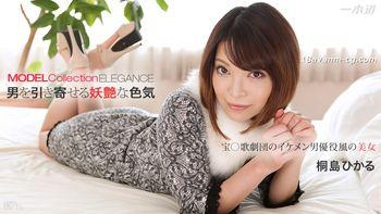 最新一本道 030715_040 超級名模系列 桐島 Hikaru
