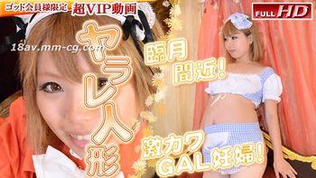 最新gachin娘! gachig211 人形44 愛華
