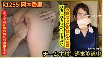 Tokyo Hot k1255 餌食牝 岡本香裡