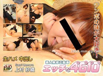 最新 H4610 ori1504 上村 紗織 Saori Uemura