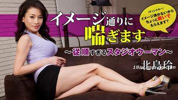 最新heyzo.com 1104 順從女人工作室 北島玲