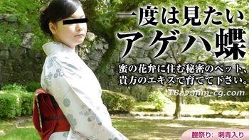 最新pacopacomama 030316_042 和服相配的鳳蝶蝴蝶 中井智子