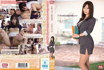 免費線上成人影片,免費線上A片,SNIS-426 - [中文]女保險員陪睡業務。小島南