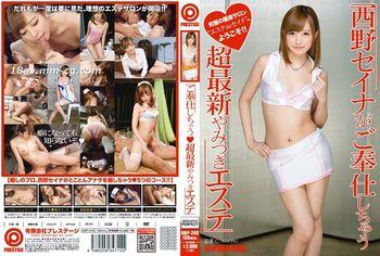 免費線上成人影片,免費線上A片,ABP-248 - [中文]令人上癮的最新馬殺雞。西野星夏