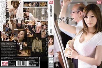 免費線上成人影片,免費線上A片,SNIS-319 - [中文]希望遭遇癡漢的女人。奧田咲