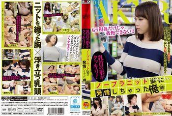 免費線上成人影片,免費線上A片,FSET-549 - [中文]乳頭的形狀很尖挺!我對沒穿胸罩的她興奮了