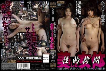 [中文]性的拷問 美麗女體 別人老婆的下體、每夜被老公及小叔插爆的老婆下體、女中 隨時都想要老公的老二