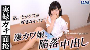 最新gachin娘! gachi1036 實錄面接108 陽菜