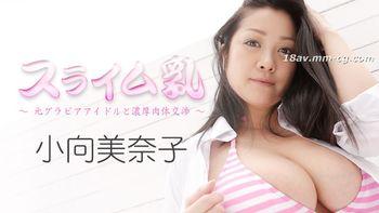 最新heyzo.com 1261 爆乳 濃厚肉體交涉 小向美奈子