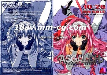 ASGALDH Vol.1