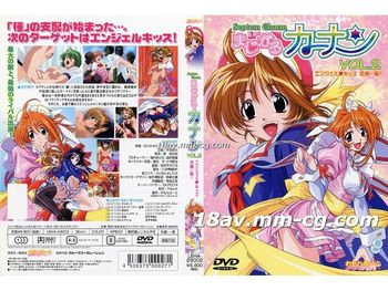 まじかるカナン Vol.2