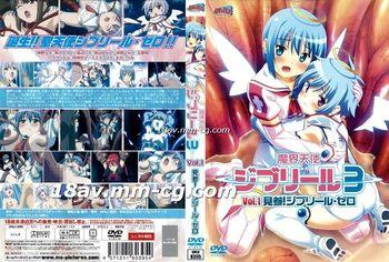 魔界天使ジブリール3 Vol.1 見参!ジブリール_ゼロ