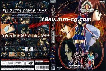 魔法少女アイ 参 Vol.1 魔法少女再臨