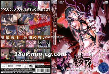 魔法少女アイ 参 Vol.3