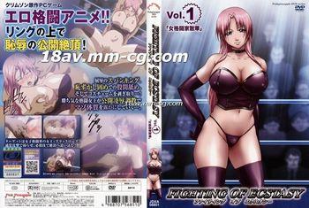ファイティング オブ エクスタシー Vol.1「女格闘家散華」