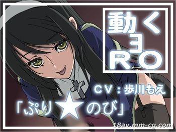 [3D]動くヨRO [夜桜字幕组]