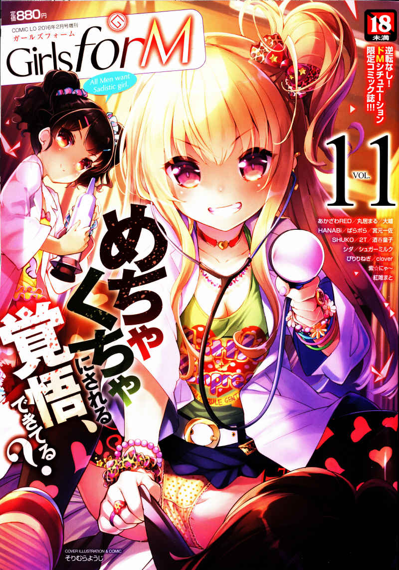 COMIC Girls for M Vol 11