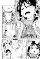[椿十四郎] my妹しーくれっと - Hentai sharing - Girlsdelta